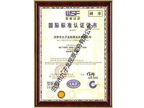 国标标准证书