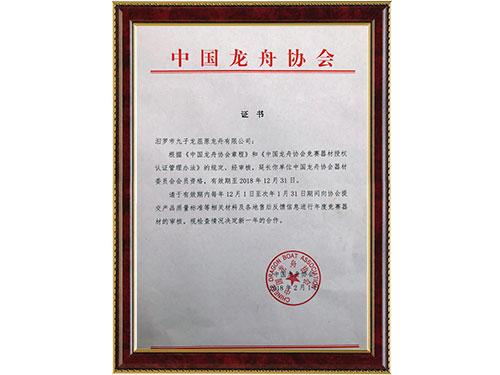 中国bob官方协会